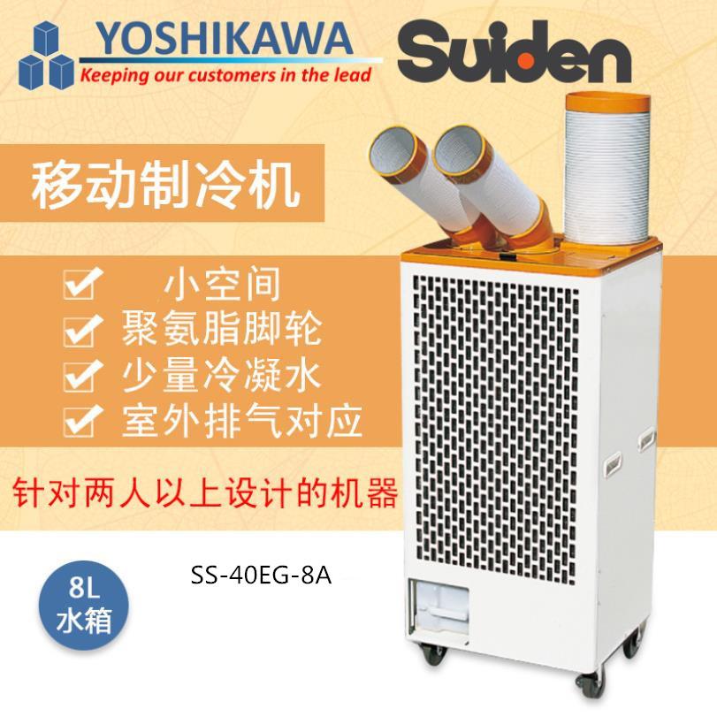 瑞电移动冷气机SS-40EG-8A