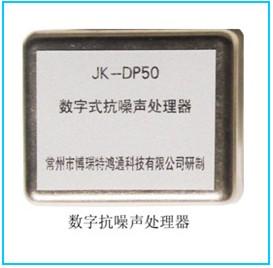 JK-DP系列數字抗噪聲處理器