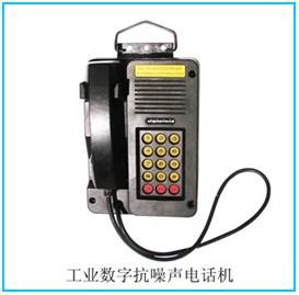 KZD-20C工業型數字抗噪聲電話機