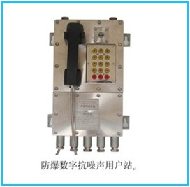 YHIP-700(Ex)數字型防爆工業話站