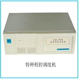 DDD-17M特種程控調度通訊系統