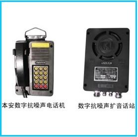 KTT103礦用數字抗噪聲話站及電話機