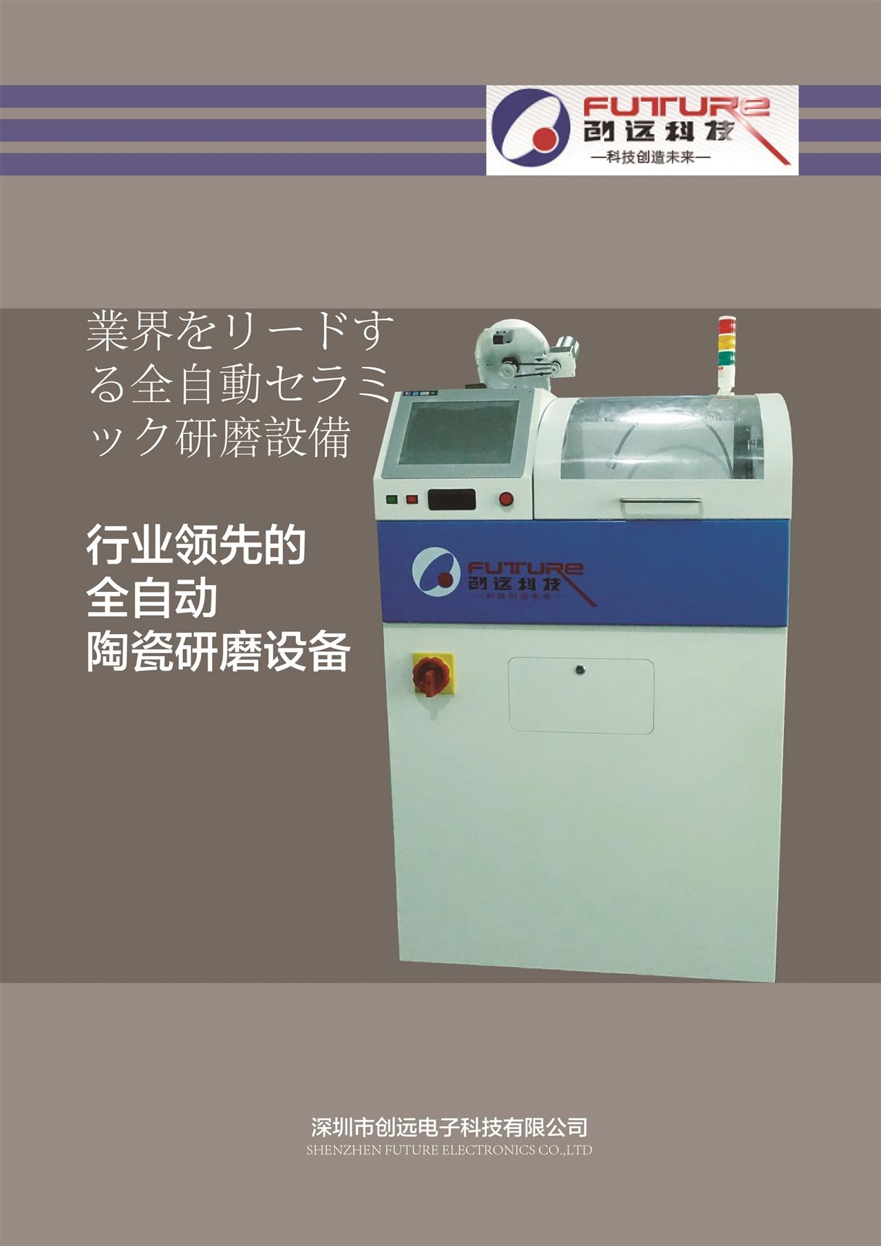 陶瓷插芯内径研磨机