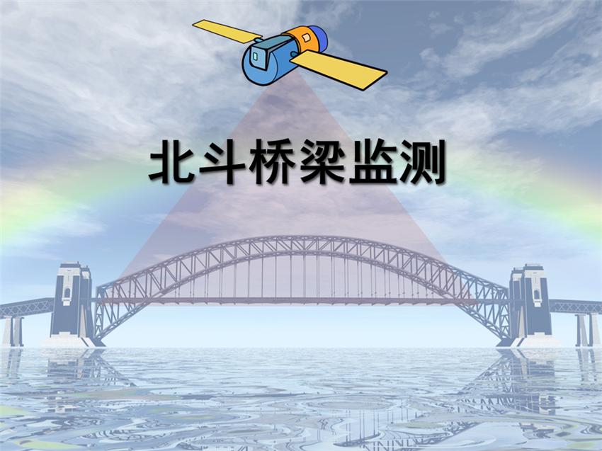 桥梁监测(北斗)方案