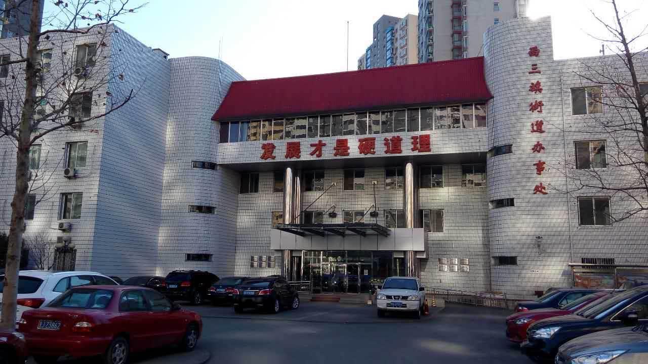 街道办事处_北京街道办事处-北京市的街道办是什么级别?