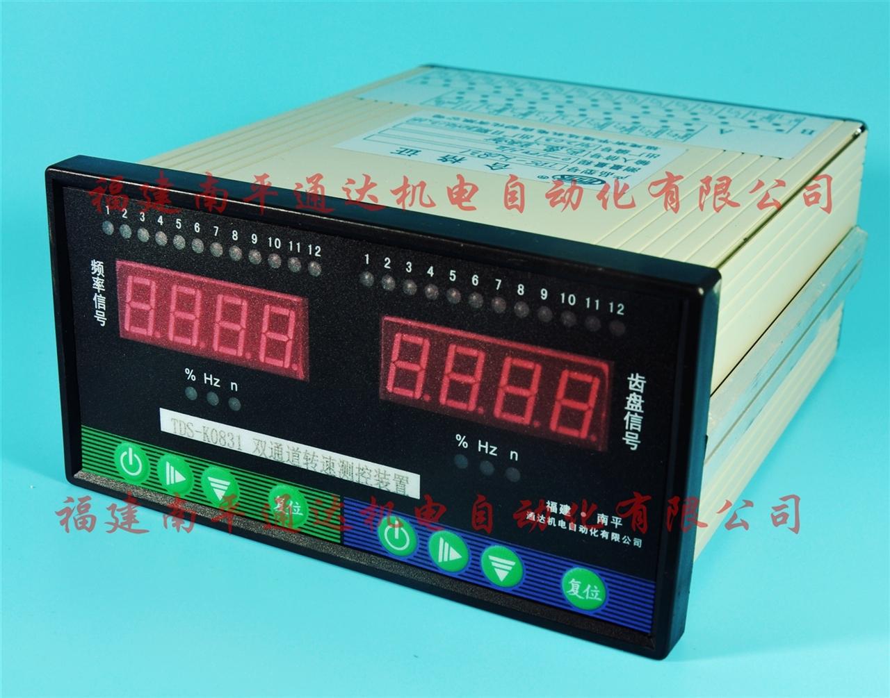 TDS-K 双通道转速测控装置