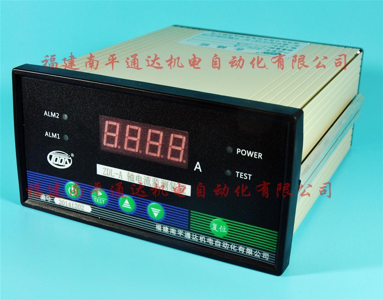 ZDL-A 轴电流监测装置