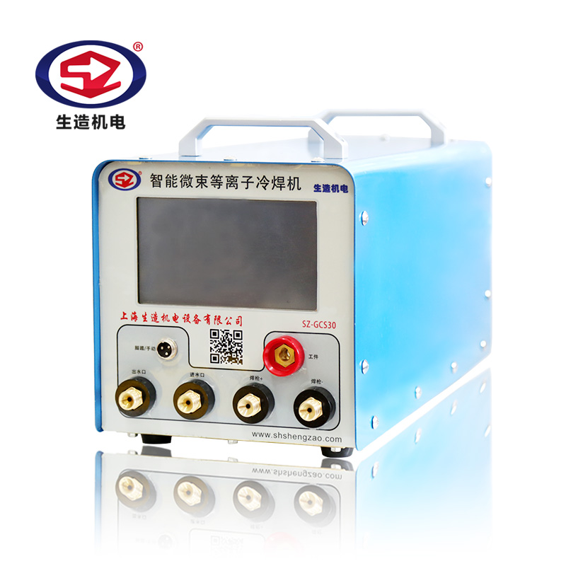 SZ-GCS30 智能微束等离子冷焊机