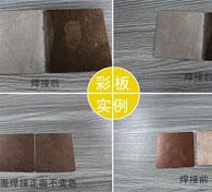 不锈钢彩板焊接