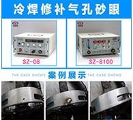 生造冷焊机修复铸件气孔、砂眼