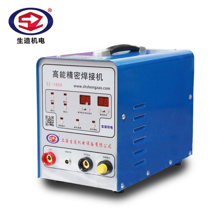 SZ-1800不锈钢冷焊机/薄板焊接机