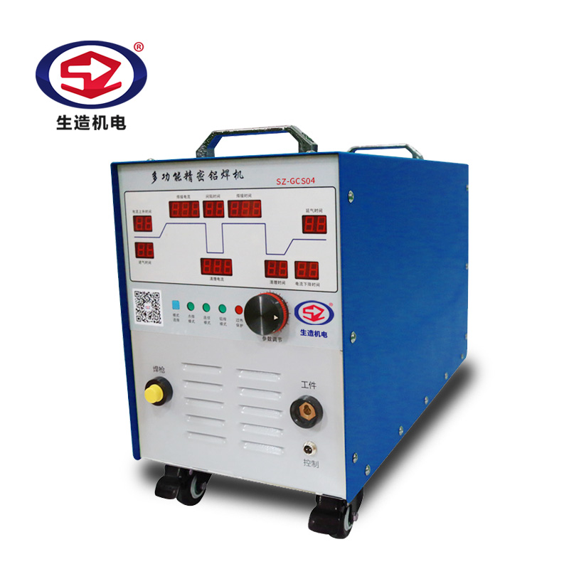 SZ-GCS04 多功能精密铝焊机