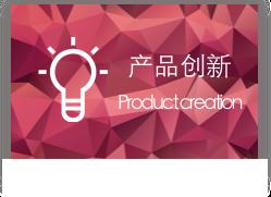 产品创新咨询