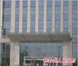铁岭县人民政府