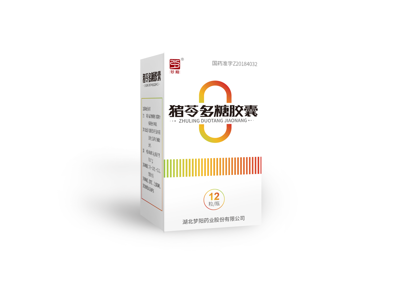 猪苓多糖胶囊(国家新医保品种 ● 独家生产)