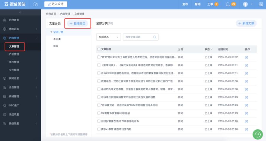 企业网站管理源码(网站后台管理 源码) (https://www.oilcn.net.cn/) 网站运营 第2张