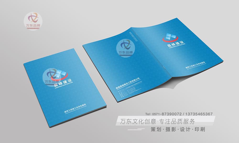画册设计-建筑企业