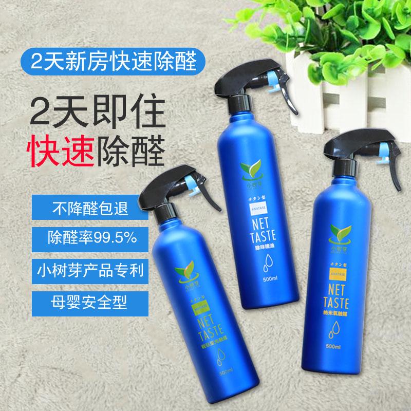 室内甲醛清除剂光触媒