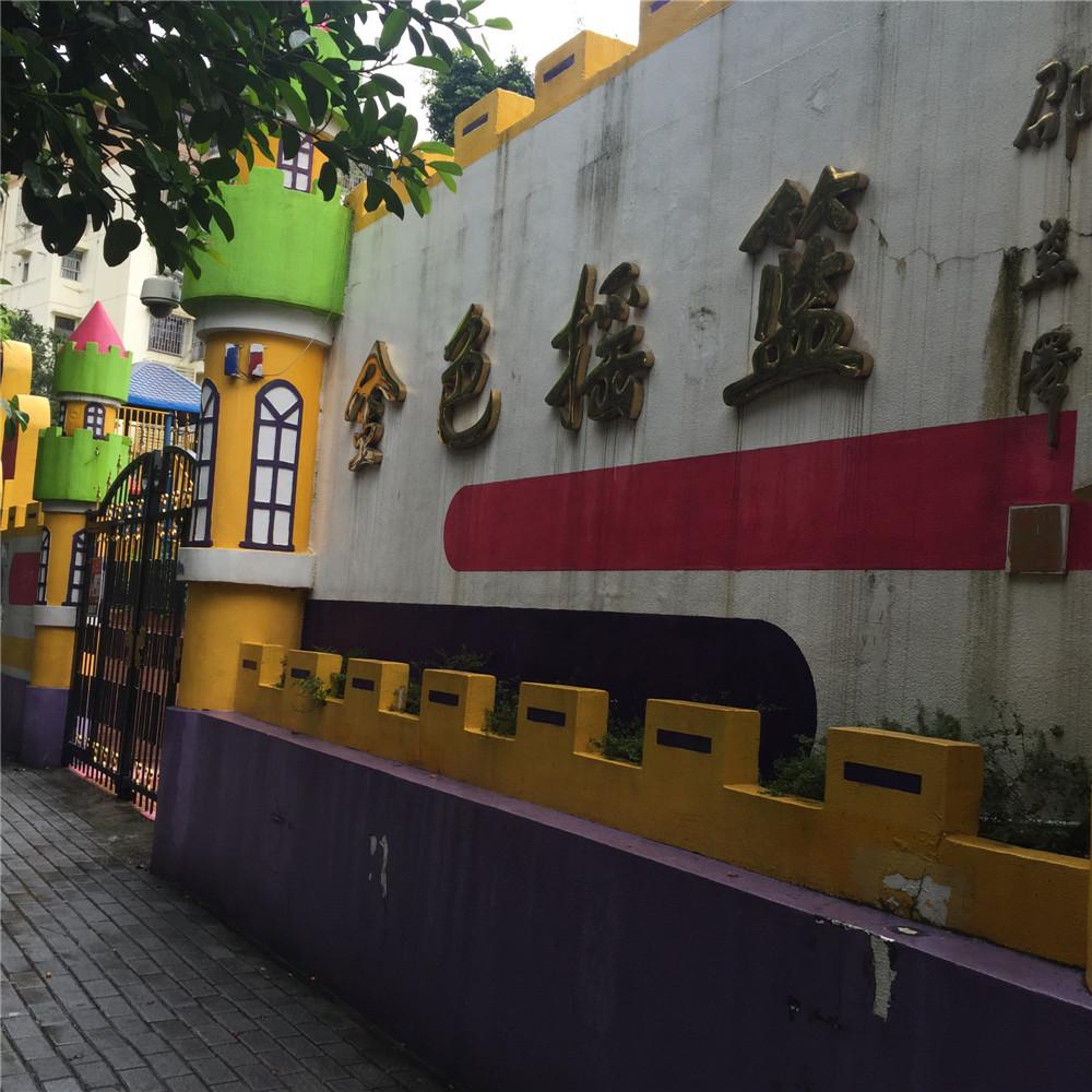 金色摇篮幼儿园