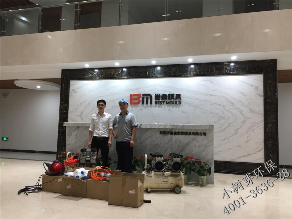 誉鑫塑胶模具公司
