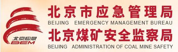 注册安全工程师培训北京市安监局1