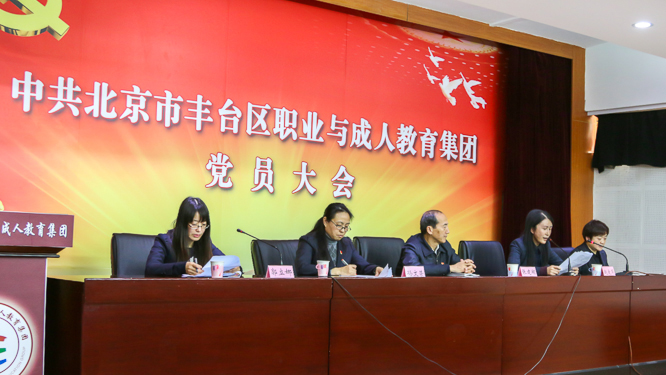 东成人教育先��cey/c_中共丰台区职业与成人教育集团委员会换届选举大会顺利召开