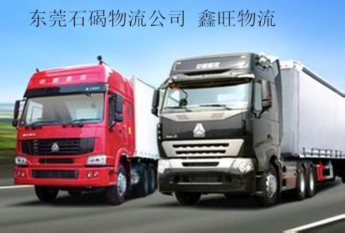 """""""东莞石碣物流公司电话号码""""/"""