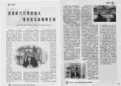 中央电视台 《东方之子》栏目对陈枢主任律师不凡事迹的介绍