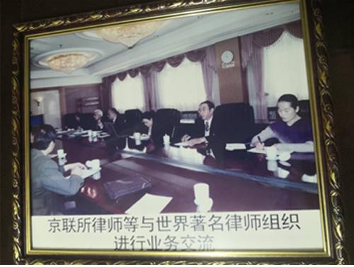 陈枢主任等正与著名国际律师组织进行业务交流