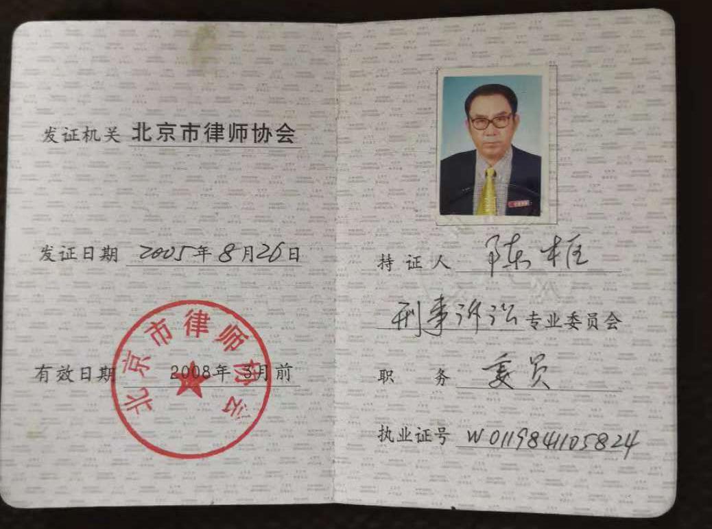 北京律师协会证书内容
