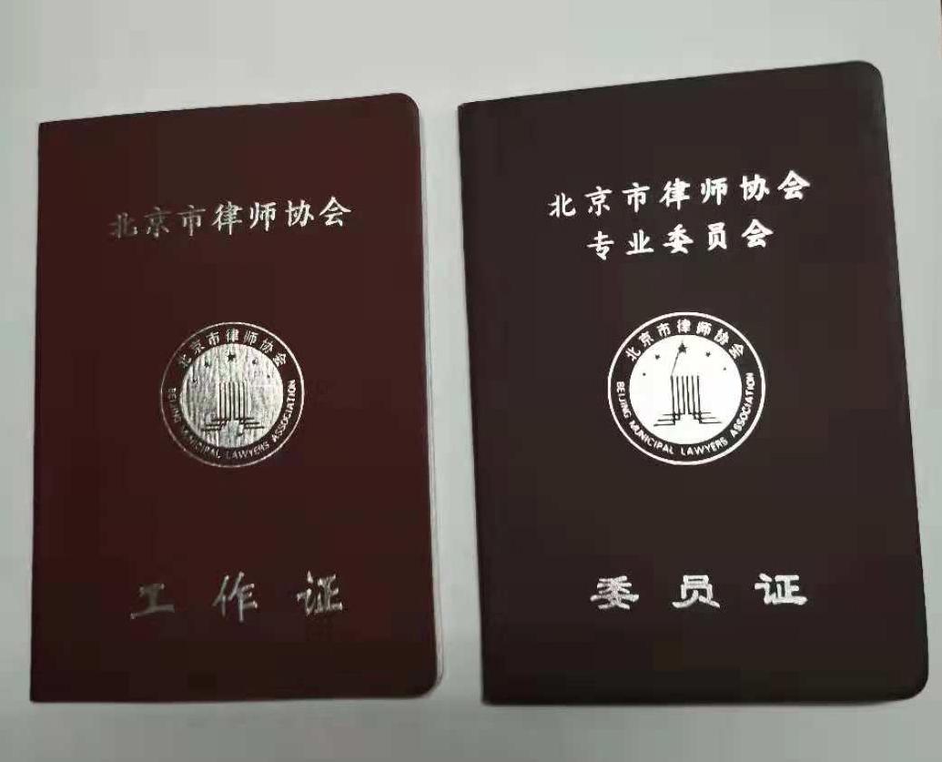 北京律师协会证书封面