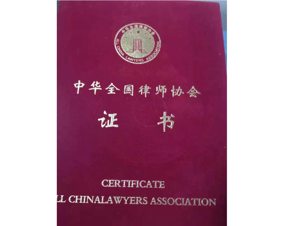 全国律师协会证书封面
