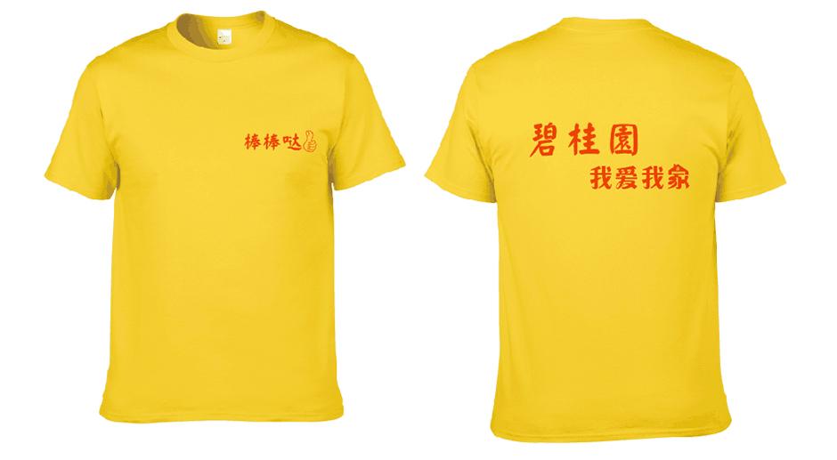 碧桂園T恤
