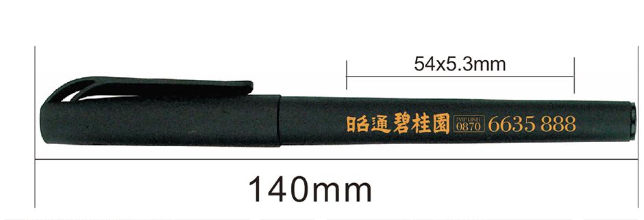 碧桂園廣告筆