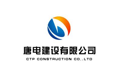 logo唐电建设