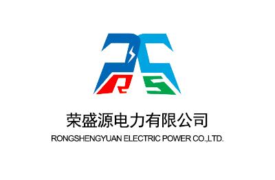 logo荣盛源电力