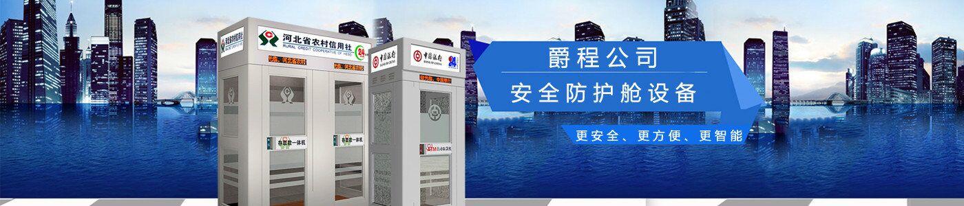 ATM 防护舱