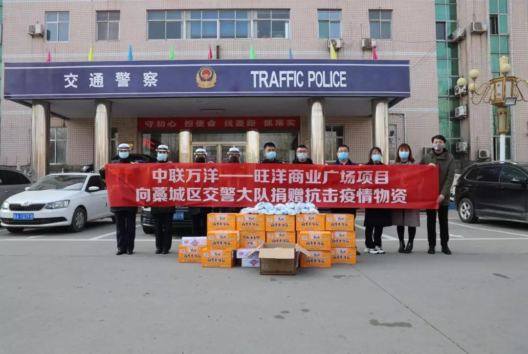 警民同心抗疫情!藁城旺洋商業廣場項目持續在行動,向藁城區交警大隊捐贈物資助力疫情防控!