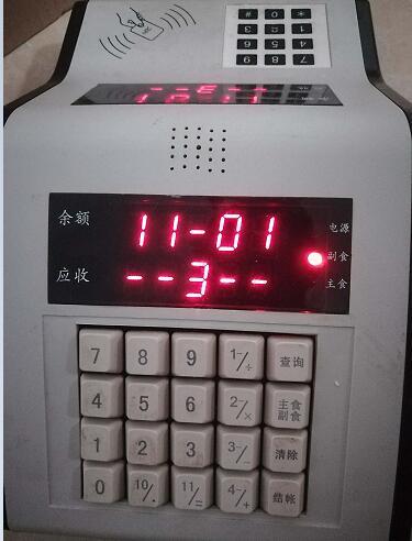餐饮台式消费机