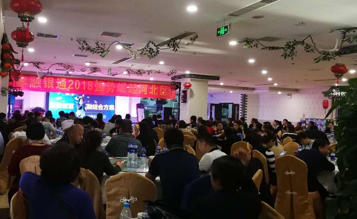 华北站   华融银通科技金融项目说明会圆满成功