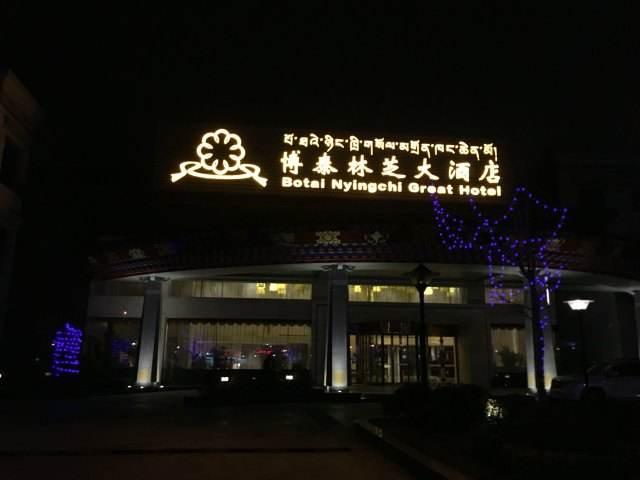 林芝博泰大酒店