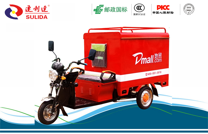地贸电商超市配送 大功率载重电动三轮车