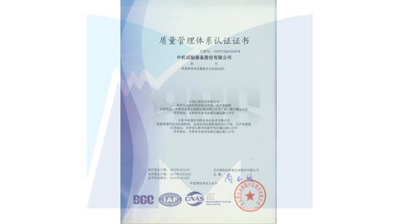 质量管理体系认证分支机构