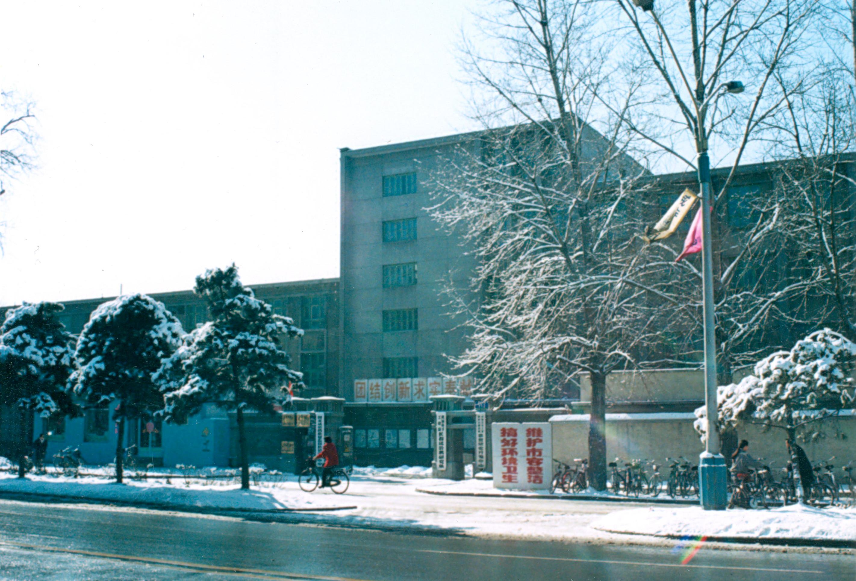 1962--2003年(解放大路112号)