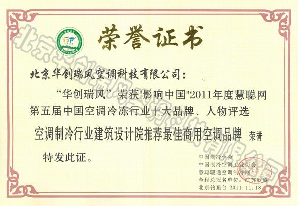 2011年最佳建筑设计院推荐商用空调荣誉证书