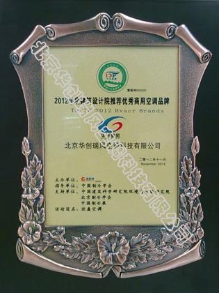 2012年度建筑设计院推荐优秀商用空调品牌