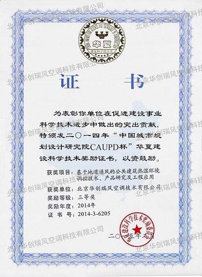 2014华夏建设科学技术奖励证书