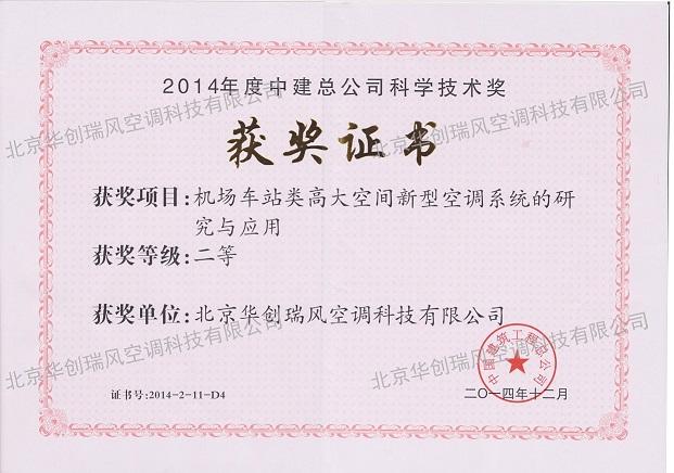 2014年度中建总公司科学技术二等奖