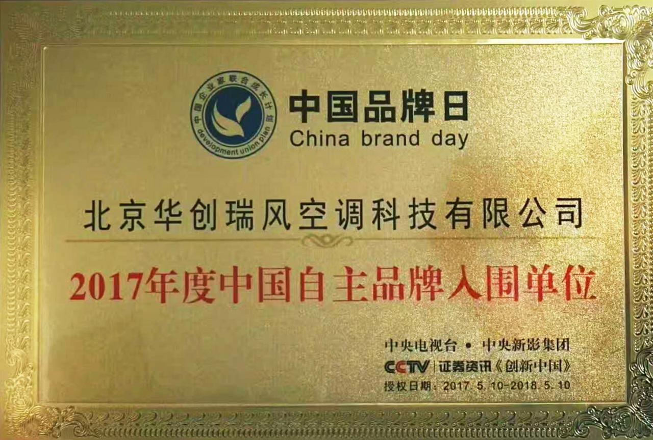 2017年度中国自主品牌入围单位1