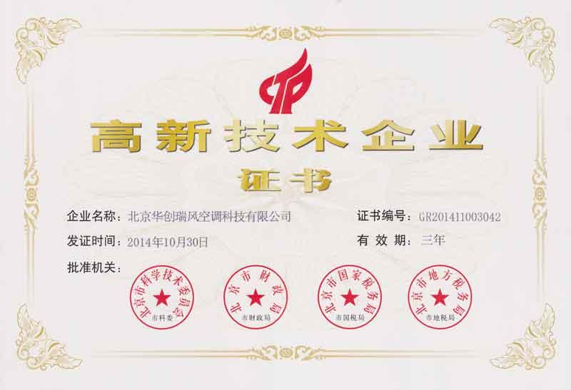高新技术企业证书_2014